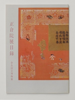 正倉院展目録 : 1969(第22回): EXHIBITION OF THE SHOSO-IN TREASURES/