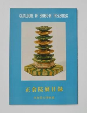 正倉院展目録 : 1970(第23回): CATALOGUE OF SHOSO-IN TREASURES表紙