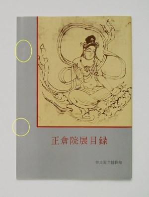 正倉院展目録 : 1974(第27回): EXHIBITION OF SHOSO-IN TREASURES表紙