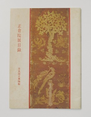 正倉院展目録 : 1974(第27回): EXHIBITION OF SHOSO-IN TREASURESS表紙