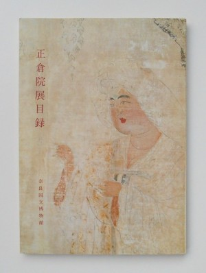 正倉院展目録 : 1977(第30回): EXHIBITION OF SHŌSŌ-IN TREASURES表紙