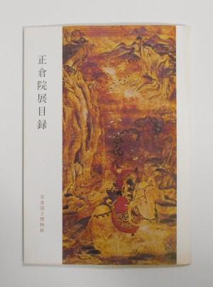 正倉院展目録 : 1976(第29回) 表紙・琵琶(騎象鼓楽画捍撥): EXHIBITION OF SHŌSŌ-IN TREASURES表紙