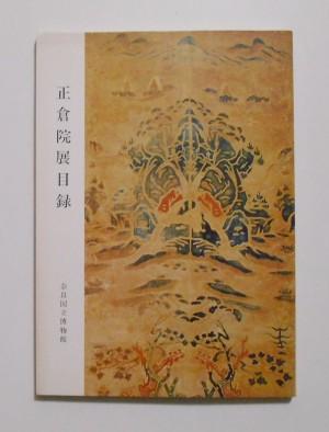 正倉院展目録 : 1978(第31回) 表紙・山水夾纈屏風 : EXHIBITION OF SHŌSŌ-IN TREASURES表紙