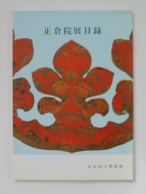 正倉院展目録 : 1980(第33回) 表紙・赤地鴛鴦唐草文錦 : EXHIBITION OF SHŌSŌ-IN TREASURES