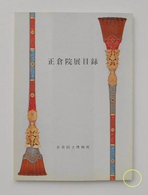 正倉院展目録 : 1979(第32回) 表紙・黄金珠玉荘犀角如意 : EXHIBITION OF SHŌSŌ-IN TREASURES