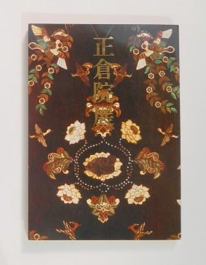 昭和57年 正倉院展(第34回) 表紙・木画紫檀琵琶(裏) : Exhibition of SHŌSŌ-IN TREASURES