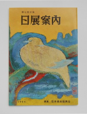 日展案内 第6回日展 通巻第11号(1963)表紙・杉山寧「深秋」
