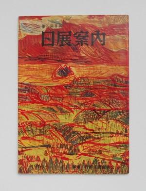 日展案内 第8回日展(1965)表紙・西山英雄「朝映桜島」