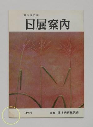 日展案内 第9回日展(1966)表紙・徳岡神泉「薄(部分)」
