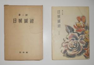 第2回日展図録 日本画(1970)表紙・小山敬三(外函付)