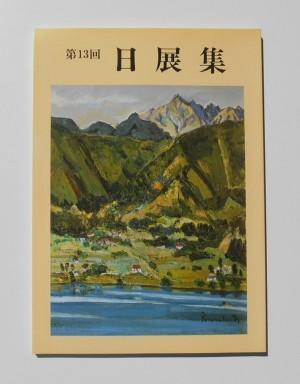 日展集 第13回(1981)表紙・中村善策「山湖」