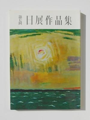 第7回日展作品集(1975)表紙・東海(小絲源太郎)部分/社団法人 日展