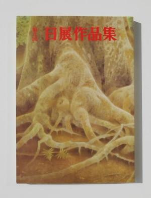 第8回日展作品集(1976)表紙・木精(山口華揚)/社団法人 日展