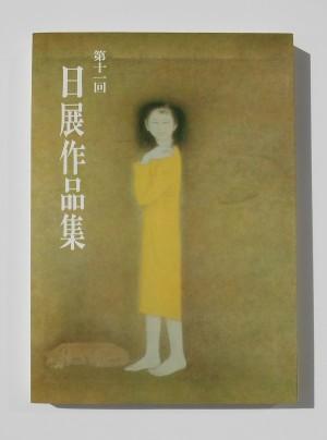 第11回日展作品集(1979)表紙・少女(高山辰雄)部分