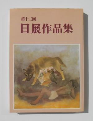 第13回日展作品集(1981)表紙・生(森田沙伊)