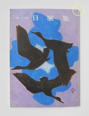 日展集 第10回(1967)表紙・ 杉山寧/美工出版