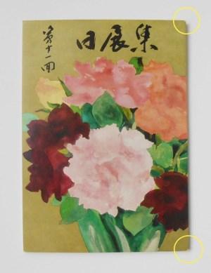 日展集 第11回(1968)表紙・奥田元宋/美工出版