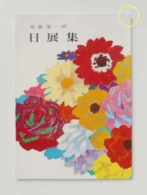 日展集 改組第1回(1969)表紙・三輪晁勢/美工出版