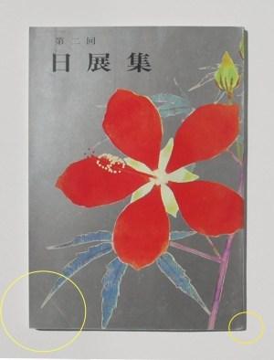 日展集 第2回(1970)表紙・山口華揚/美工出版