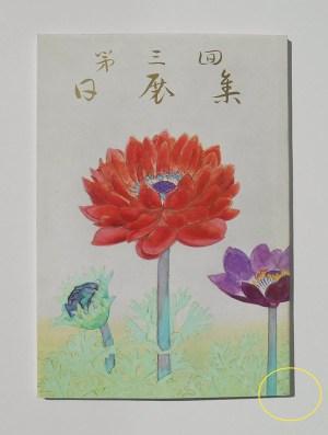 日展集 第3回(1971)表紙・濱田観/美工出版
