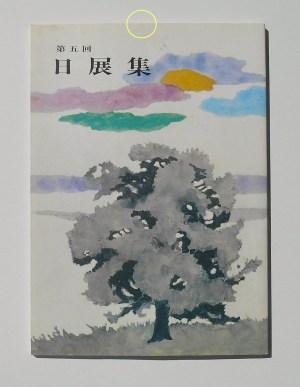 日展集 第5回(1973)表紙・山田申吾/美工出版