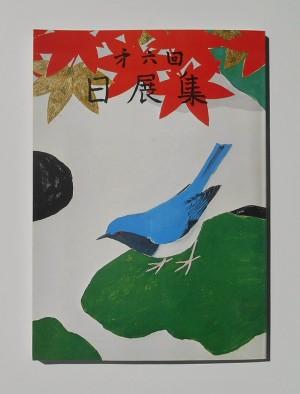 日展集 第6回(1974)表紙・三輪晁勢/美工出版