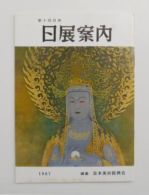 日展案内 第10回日展(1967)表紙・児玉希望「観音(部分)」/日本美術振興会