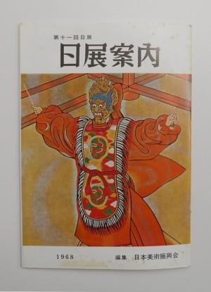 日展案内 第11回日展(1968)表紙・橋本明治「陵王(部分)」