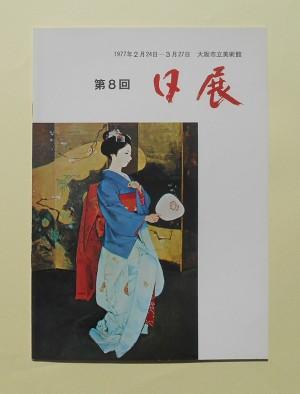 第8回 日展(1977)表紙「屏風の前」鬼頭鍋三郎/大阪市立美術館