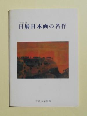 特別展 日展日本画の名作(1976)表紙・岑(高山辰雄)/京都市美術館