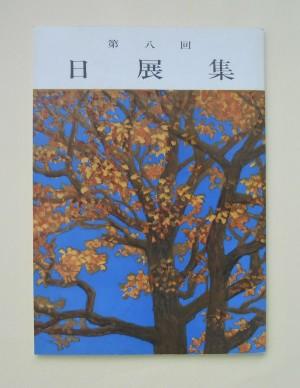 日展集 第8回(1965)表紙・東山魁夷/美工出版