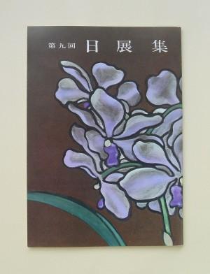 日展集 第9回(1966)表紙・橋本明治/美工出版