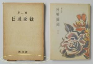 第2回日展図録 西洋画(1970)表紙・小山敬三(外函付)/社団法人日展 編/美工出版