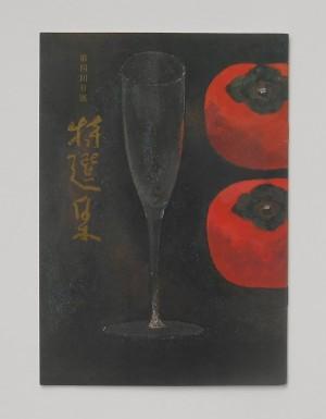 第4回日展 特選集(1972)表紙・秋の実(加藤東一)/美工出版