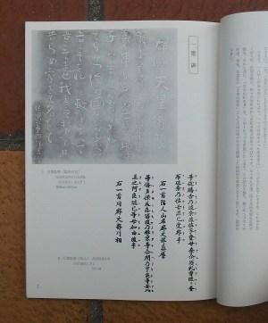 拓本の図版のページより・万葉歌碑(雄略天皇)