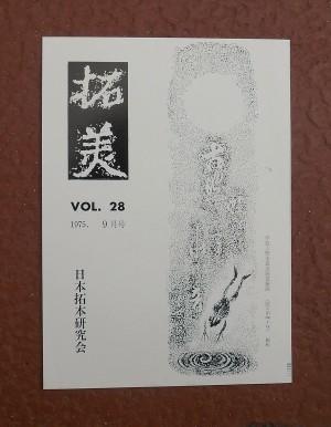拓美 VOL.28(1975.9月号)表紙・伊賀上野市蓑虫芭蕉碑 編拓/日本拓本研究会 薮田夏雄