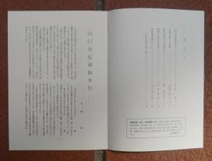 本文の一部分、目次のページより・山口市均衡拓本行、京都の新しい句碑〔ほか〕