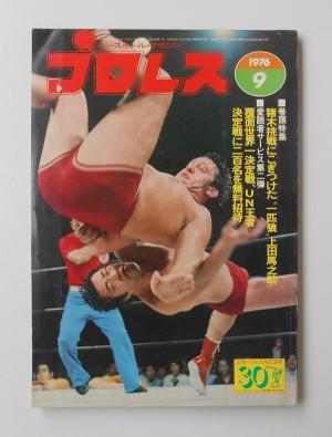 プロレス 1976.9(表紙=J・鶴田、B・ロビンソン) / ベースボール・マガジン社