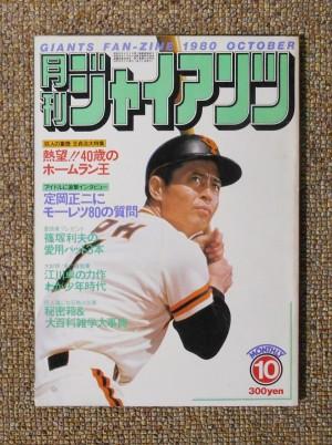 月刊ジャイアンツ 1980年10月号/報知新聞社