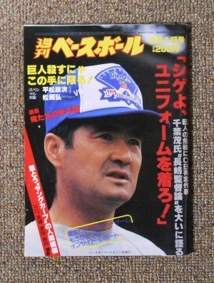 週刊ベースボール(8月1日号・1983年)/ベースボールマガジン社