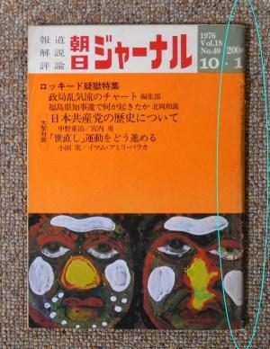 朝日ジャーナル(1976年10月1日号 Vol.18 No.40)/朝日新聞社