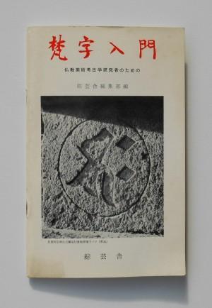 梵字入門 : 仏教美術考古学研究者のための(1969.第6版)/綜芸舎編集部編/綜芸舎