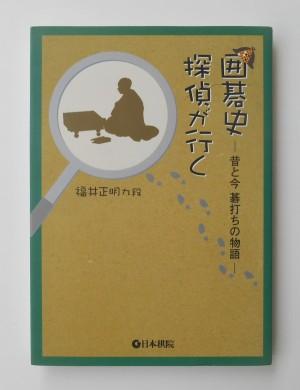 囲碁史探偵が行く 昔と今 碁打ちの物語(2008.11)/福井正明著/日本棋院