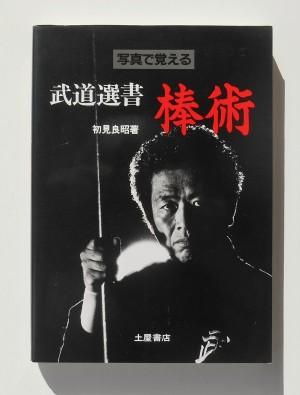 武道選書・写真で覚える棒術(1994.11)/初見良昭著/土屋書店