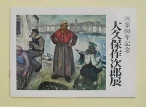 大久保作次郎展 : 画業60年記念(1971)表紙・マルセイユの魚売り/サンケイ新聞社〔ほか〕(book-3933)