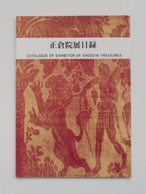 正倉院展目録 : 1964(第17回) 表紙・綾の敷物 : CATALOGUE OF EXHIBITION OF SHOSO-IN TREASURES/奈良国立博物館 (book-3879)