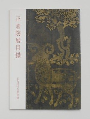 正倉院展目録 : 1965(第18回): SPECIAL EXHIBITION OF THE SHOSO-IN TREASURES/奈良国立博物館(book-3880)