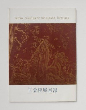 正倉院展目録 : 1966(第19回): SPECIAL EXHIBITION OF THE SHOSO-IN TREASURES/奈良国立博物館 (book-3881)