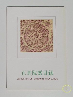 正倉院展目録 : 1968(第21回): EXHIBITION OF THE SHOSO-IN TREASURES/奈良国立博物館 (book-3883)