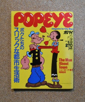 POPEYE ポパイNo.104(1981.6.10) Magazine for City Boys ; ボクたちのスリックな都市生活術/平凡出版